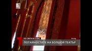 Потайностите на Болшой театър