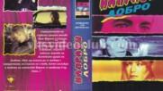 Направи добро (синхронен екип, дублаж на Видеокъща Диема, 1997 г.) (запис)