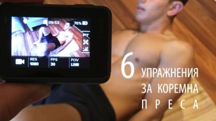 6 упражнения за коремна преса - nnFit