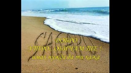 Xristos Kiprianidis - Kalimera Sagapo ( Добро утро...обичам Те ! )