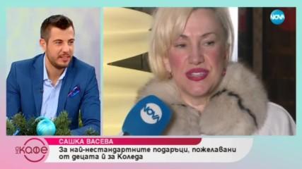Какво е коледното желание на Сашка Васева - На кафе (17.12.2018)