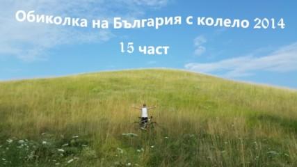 15 част Обиколка на България с колело 2014 - Плевен - Лом - Видин - Белоградчик