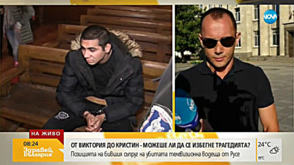 От Виктория Маринова до Кристин: Можеха ли да се избегнат трагедиите?