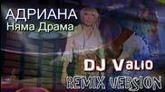 Адриана - Няма Драма (dj Valio Remix Version)