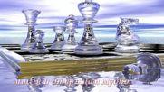 Шах и мат! ... (по стихове на Стоян Михайлов) ... ...