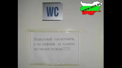 100% смях това може да се види само в България