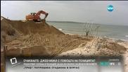 """Изтече срокът за почистването на дюните край """"Златна рибка"""""""