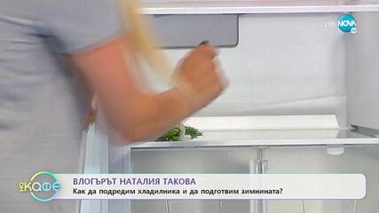 Как да подредим хладилника? - На кафе (18.09.2020)