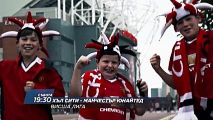 Преди Хъл Сити – Манчестър Юнайтед