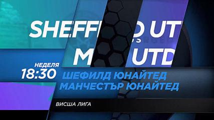 Шефилд Юнайтед-Манчестър Юнайтед на 24 ноември, неделя 18.30 ч. по DIEMA SPORT 2