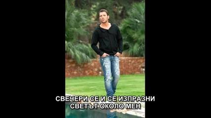 Nikos Vertis - Свечери Се