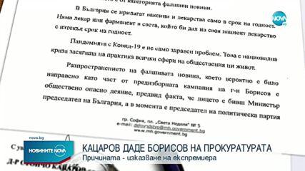 Кацаров сезира прокуратурата за изказване на Борисов