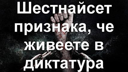 Шестнайсет признака, че живеете в диктатура