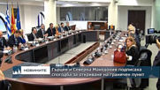 Гърция и Северна Македония подписаха спогодба за откриване на нов граничен пункт