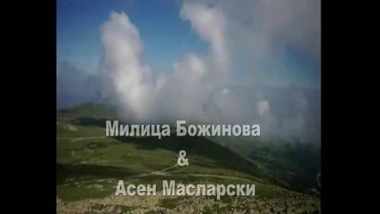 Милица & Асен - София
