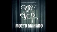 Game Over - Наречи ме лош