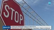 Депутатите единодушни: България няма да приема върнати мигранти