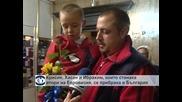 Крисия и близнаците Хасан и Ибрахим се прибраха в България