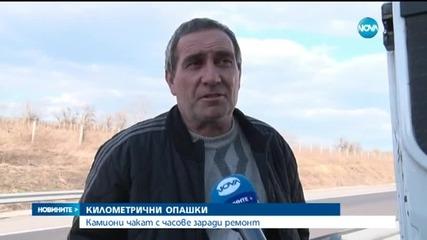 "Камиони чакат с часове заради ремонт на ""Капитан Андреево"""