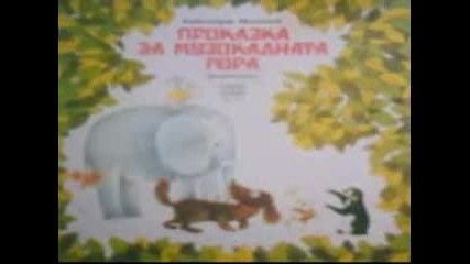 Приказка за музикалната гора - Балкантон плоча Ваа11565
