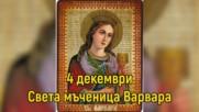 4 декември - Света мъченица Варвара