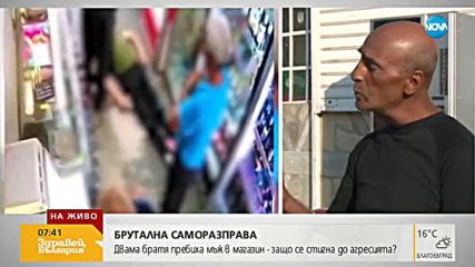 Бащата на нападателите от магазина в Казанлъшко: Много добри момчета са