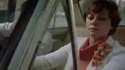 Откъс от Дами канят, 1980 г.