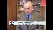 Дадоха на съд бивш унгарски офицер за военни престъпления