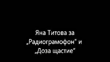 Яна Титова за Радиограмофон и Доза щастие