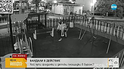 ВАНДАЛИ В ДЕЙСТВИЕ: Кой чупи детски площадки в Бургас?