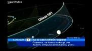 Откриха Планета Близнак На Земята
