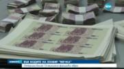 Откриха фалшиви банкноти на дъното на язовир