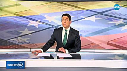Новините на NOVA (14.02.2019 - обедна емисия)