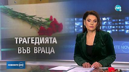 Новините на NOVA (10.12.2019 - централна емисия)