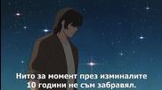 [mushisubs] Hoshi wo Ou Kodomo [part 6] bg