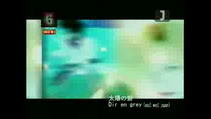 Dir En Grey - Taiyo No Ao