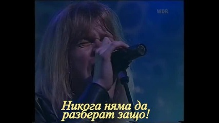 Helloween - Your Turn - Live - Превод