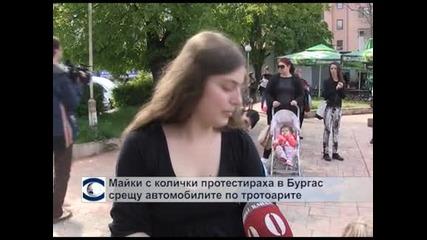 Майки протестираха срещу паркирането по тротоарите в Бургас