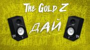 The Gold Z - ДАЙ [Official Audio]