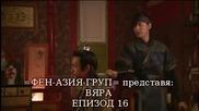Бг субс! Faith / Вяра (2012) Епизод 16 Част 1/3