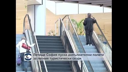 Летище София пуска допълнителни полети за летния туристически сезон