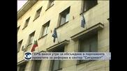 """ГЕРБ внася за обсъждане проектите за реформи в сектор """"Сигурност"""""""