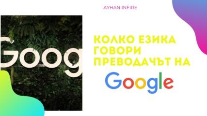 Колко езика говори преводачът на Google