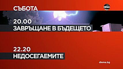 """""""Завръщане в бъдещето"""" и """"Недосегаемите"""" на 9 юни по DIEMA"""