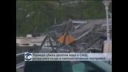 Торнадо уби 18 души в САЩ, разруши 200 къщи