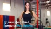 Дженифър - гимнастичката без крака, която вдъхновява хиляди
