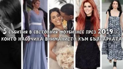 5 събития в световния шоубизнес през 2019-а, които насочиха вниманието към българката