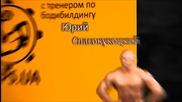 Фитнес упражнения и похудение - Диета и тренировка день 1. Вес Юрия 100 кг - 0 кг