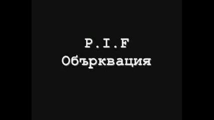 P.i.f - Обърквация