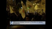 Сблъсъци между полицаи в Лисабон по времена протест